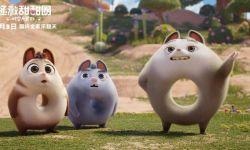 《拯救甜甜圈》定档10月3日 顶尖团队匠心诚制合家欢动画大片