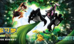 《宝可梦》新电影登陆中国巨幕及CINITY影院,预售全面开启