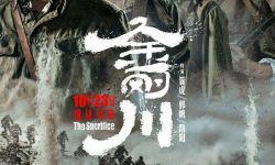 抗美援朝题材电影《金刚川》将在韩国上线  评级15+