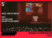 第五屆86358賈家莊短片周將于9月16日—20日舉辦