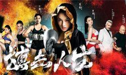 电影《搏击人生》上映 看格斗少女如何谱写励志传奇