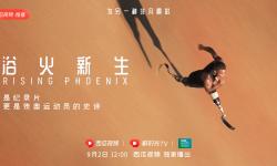 残奥纪录片《浴火新生》上线西瓜视频  无障碍版同步上线