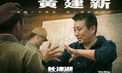 """《长津湖》9月30日将映  """"中国战争片天花板""""齐聚一堂铸造史诗"""