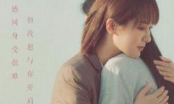 杨紫和井柏然领衔主演《女心理师》 呼吁关注心理健