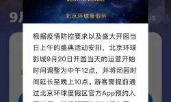 北京环球影城9月20日12点开园