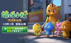 《萌鸡小队:萌闯新世界》曝新预告 开启城市冒险国庆欢乐上映