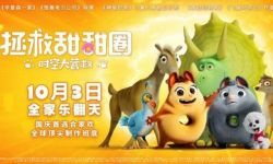 """动画电影《拯救甜甜圈:时空大营救》曝""""冒险启程""""版终极预告"""