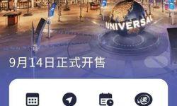 北京环球影城门票开售!有望拉动300亿元商圈收入