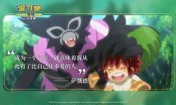 动画IP宝可梦剧场版电影《宝可梦:皮卡丘和可可的冒险》热映