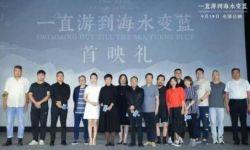 贾樟柯导演新作《一直游到海水变蓝》首映
