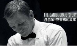 007传奇之路的纪录片多平台发布 曝光诸多独家幕后内容