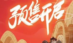 合家欢动画电影《山海经之小人国》开启预售  9月19日上映