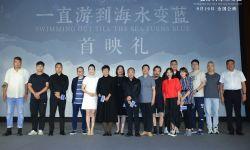 贾樟柯导演新作《一直游到海水变蓝》北京首映  电影和文学的相聚