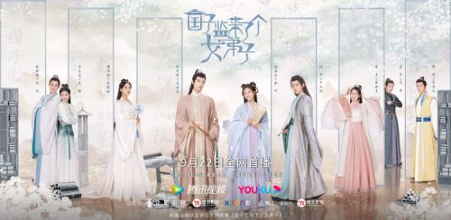 《国子监来了个女弟子》定档9月22日,赵露思徐开骋爆笑来袭