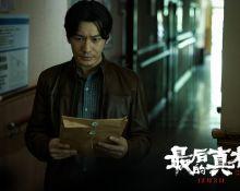 《最后的真相》定檔12月3日  黃曉明閆妮涂們闞清子重奏真相