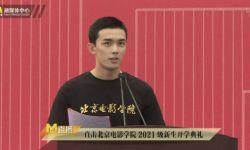 吳磊亮相北京電影學院開學典禮發言 寄語新生:做人民的藝術家