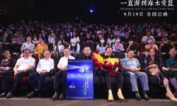 电影《一直游到海水变蓝》武汉首映打动00后 带年轻人回顾历史