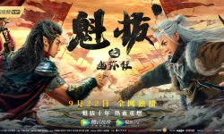 真人漫改电影《魁拔之幽弥狂》定档9月22日腾讯视频独家上线