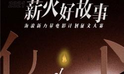 """阿里影业""""薪火好故事""""公布入围名单 25部青春、科幻题材进入终审评选"""