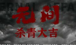 电视剧《无间》杀青 靳东王丽坤携手演绎谍战风云