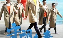 主旋律电影《守望青春》将于9月17日全国上映