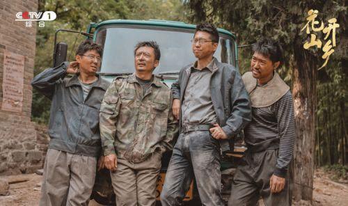 电视剧《花开山乡》热播退役军人们用担当诠释初心与使命