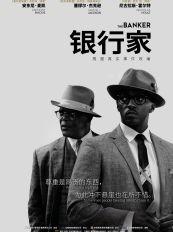 """電影《銀行家》確定引進內地,""""獵鷹""""與""""神盾局長""""主演"""