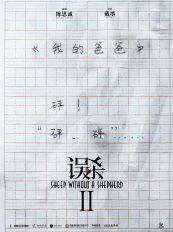 電影《誤殺2》宣布殺青  陳思誠監制,戴墨執導,肖央主演