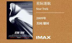北京电影节IMAX展映片单公布《星际迷航》三部曲&《头号玩家》震撼重映