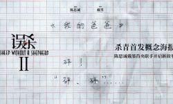 《误杀2》杀青曝概念海报 陈思诚肖央再携手打造全新故事