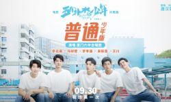 电影《五个扑水的少年》定档9月30日  国庆档的青春喜剧片