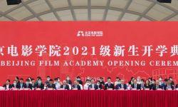 北京電影學院2021級開學典禮在懷柔新校區隆重舉行