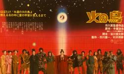 手冢治虫名作《火鸟》首部电影HD蓝光大碟公开 12月发售