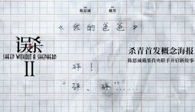 《誤殺2》殺青曝概念海報 陳思誠肖央再攜手打造全新故事