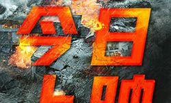 电影《峰爆》今日全国上映  六大看点全面聚焦高燃中国式救援