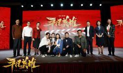 电影《平凡英雄》在乌鲁木齐开机  陈国辉执导,李冰冰冯绍峰主演
