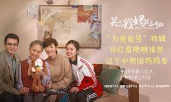 《关于我妈的一切》特辑上线 徐帆演的季佩珍让杜淳想起妈妈
