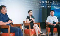 《一直游到海水变蓝》深圳首映 贾樟柯导演自称岭南文化迷