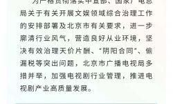 遏制明星片酬超標,北京出奇招:先審片酬,再審內容