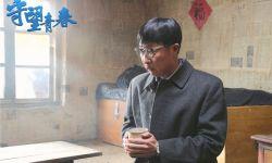 电影《守望青春》全国热映  主题曲《桃李不言》发布