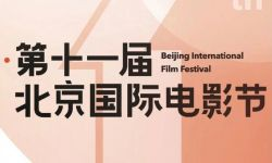 """第十一届北京国际电影节""""北京展映""""首次走出北京 提供影迷专属优惠"""