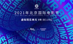 """2021第十一届北京国际电影节VR单元发布 开启""""空间之间""""之旅"""
