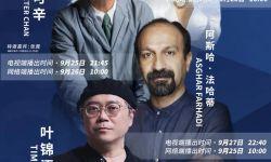北京国际电影节电影大师班:用专业对话探索电影内核