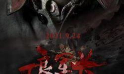 电影《王良军长》定档9月24日  英勇忠魂,不负青春!