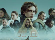 好莱坞年度科幻巨制《沙丘》内地定档10月22日 同步北美上映