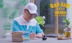 《皮皮鲁与鲁西西之罐头小人》曝主题曲 荣梓杉赴郑渊洁童话之约