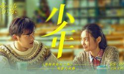 电影《我的青春有个你》上映 遗憾爱情强共鸣直戳人心