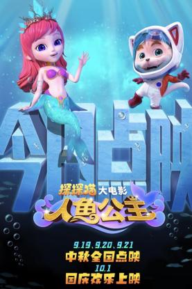 动画大电影《探探猫人鱼公主》全国点映今日开始