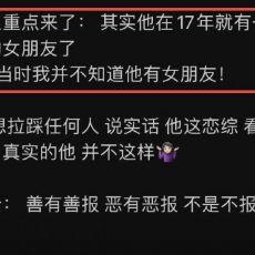 """知名主持人李莎旻子男友疑翻车!""""隔壁老樊""""老粉发文爆料其私生活乱"""