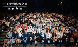《一直游到海水变蓝》全国上映  贾樟柯谈艺术与票房